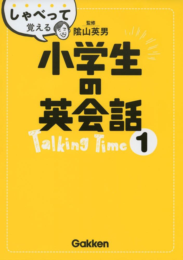 しゃべって覚える小学生の英会話 Talking Time