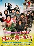 [DVD]母さんに角が生えた DVD-BOX 2