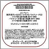 33CDR-3384 J.S.バッハ:無伴奏ヴァイオリン・ソナタとパルティータ(1)(グッディーズ・ダイレクト・トランスファーCD-R)