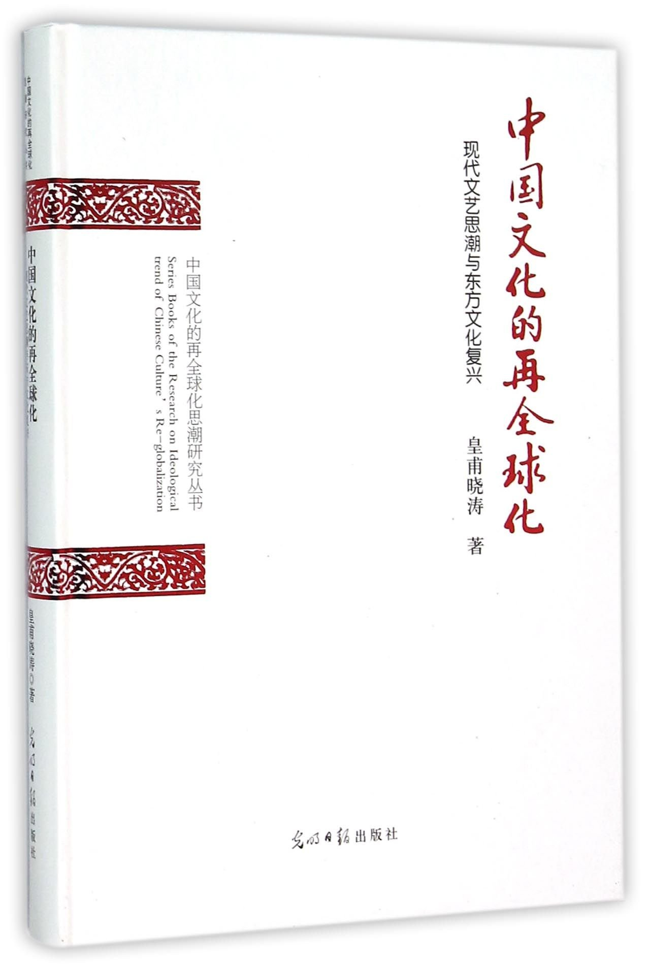 Download Series Books of the Research on Ideological trend of Chinese Culture's Re-globalization (Chinese Edition) ebook