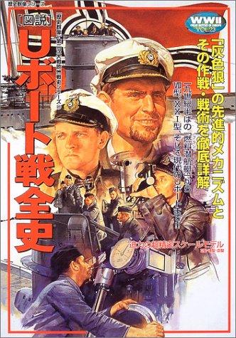 〈図説〉Uボート戦全史 (歴史群像シリーズ―欧州戦史シリーズ)