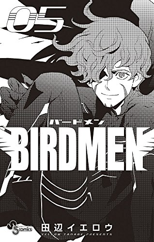 BIRDMEN 5 (少年サンデーコミックス)
