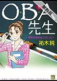 OBA先生 1 -昭和の学校はこうだった-【期間限定 無料お試し版】