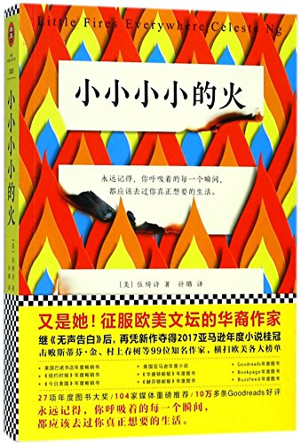 Book cover from Little Fires Everywhere (Chinese Edition) by Celeste Ng