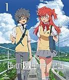 Animation - Ano Natsu De Matteru (Waiting In The Summer) 1 [Japan BD] GNXA-1461