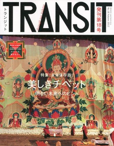 TRANSIT(トランジット)18号  美しきチベットの未来 (講談社 Mook(J))