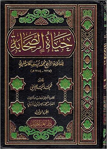 Hayatus Sahaba Arabic Pdf