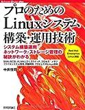 プロのための Linuxシステム構築・運用技術 (Software Design plus)