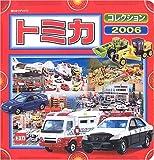 トミカコレクション〈2006〉 (超ひみつゲット!)