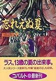 忘れえぬ夏 破妖の剣外伝(3) (破妖の剣シリーズ) (コバルト文庫)