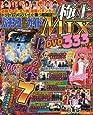 パチンコ必勝ガイド 極上MIX vol.9 (GW MOOK 335)