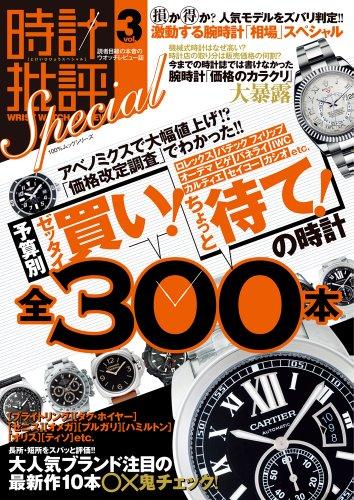時計批評Special 最新号 表紙画像