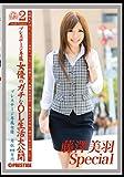 働くオンナ2 Special 38 [DVD]