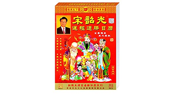 Calendarios de Pared Chinos Año Nuevo 2020 Calendarios de ...