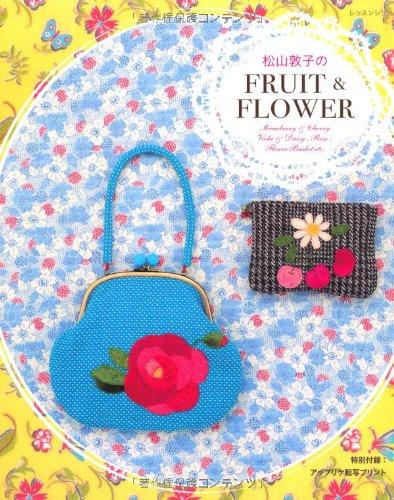 Matsuyama atsuko no furūtsu ando furawā : Strawberry & Cherry Viola & Daisy,Rose,Flower Basket etc. PDF