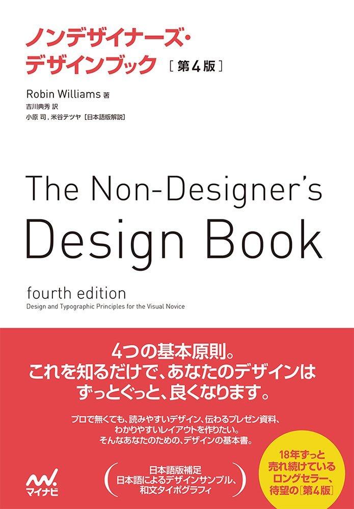 ノンデザイナーズ・デザインブック [第4版] | Robin Williams, 米谷 ...