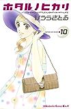 ホタルノヒカリ(10) (Kissコミックス)