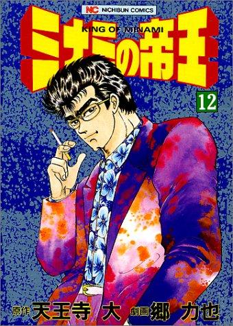 ミナミの帝王 12 (ニチブンコミックス)