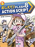 おしえて!!FLASH 8 ActionScript (毎コミおしえて!!シリーズ)