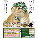 かわいい かわいい ねこ泥棒 全5種 猫かぶりもの