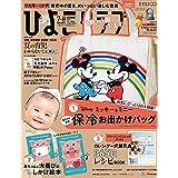 2021年7・8月合併号 Mickey Mouse(ミッキーマウス)保冷バッグ