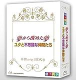 劇団四季 ミュージカル 夢から醒めた夢/ユタと不思議な仲間たち ブルーレイBOX [Blu-ray]