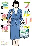 フルーツ宅配便 (8) (ビッグコミックス)