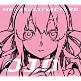 メカクシティアクターズ 10「空想フォレスト」(完全生産限定版) [DVD]