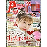 Popteen ポップティーン 2020年1月号 one spo ワンスポ コスメ 4点セット