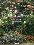 ケイ山田のイングリッシュガーデン―庭はもう一つの部屋