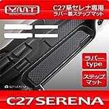YMT 新型セレナ C27 ラバー製ステップマット(エントランスマット)