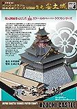 復元 安土城ペーパークラフト<日本名城シリーズ1/300>