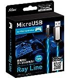 PS4 コントローラー用発光USBケーブル (1m) ~Ray Line~ ブルー