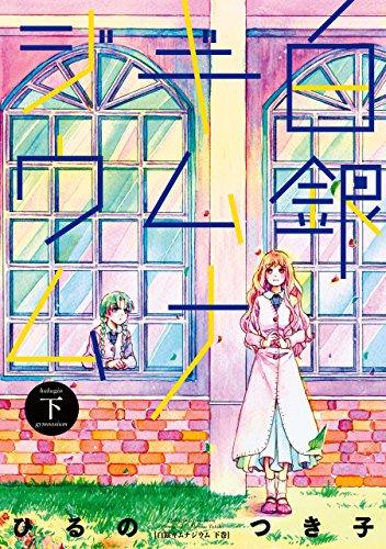 白銀ギムナジウム 下 (百合姫コミックス)