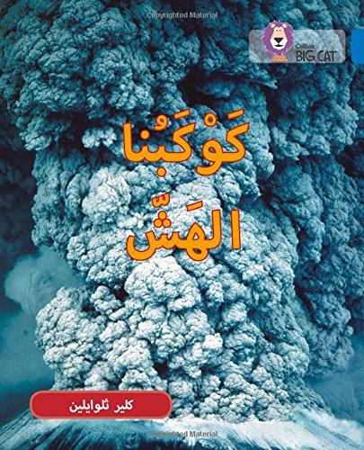 Collins Big Cat Arabic – Fragile Earth: Level 16