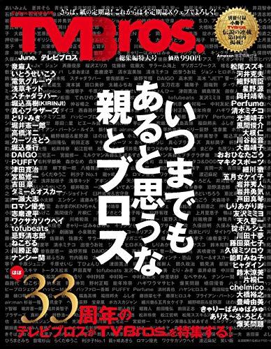 TV Bros. 最新号 表紙画像