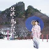 佐渡の鬼太鼓 (特別盤C)