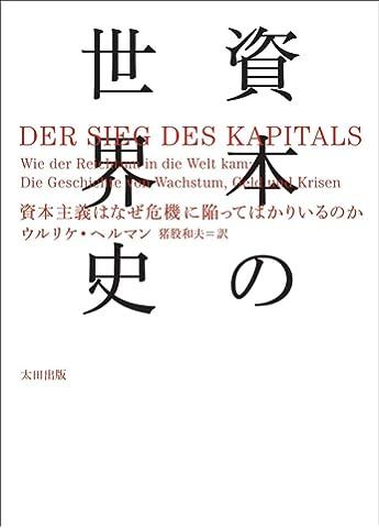 資本の世界史 (atプラス叢書12)
