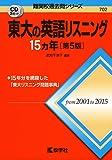 東大の英語リスニング15カ年[第5版] (難関校過去問シリーズ)