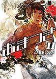 Amatsuki #11 [Japanese Edition] (ID Comics ZERO-SUM Comics)