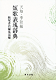 短歌表現辞典 天地季節編