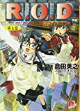 R.O.D. Read or Die: Yomiko Readman 7