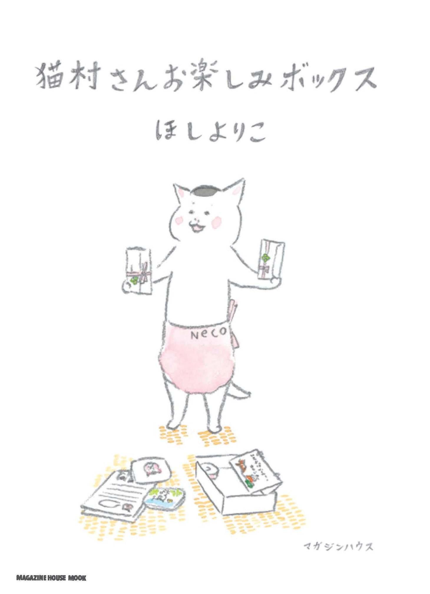 村 さん 猫