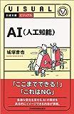 ビジュアル AI(人工知能) (日経文庫)