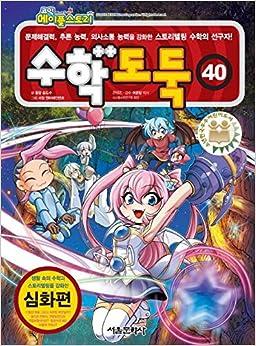 Comic Maple Story Math Thief 40