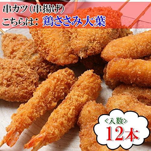 えつすい 鶏ささみ大葉の串カツ 12本入 (冷凍)