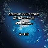 稲川淳二の怪談 MYSTERY NIGHT TOUR  Selection14 「長い死体」