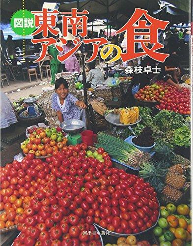図説 東南アジアの食