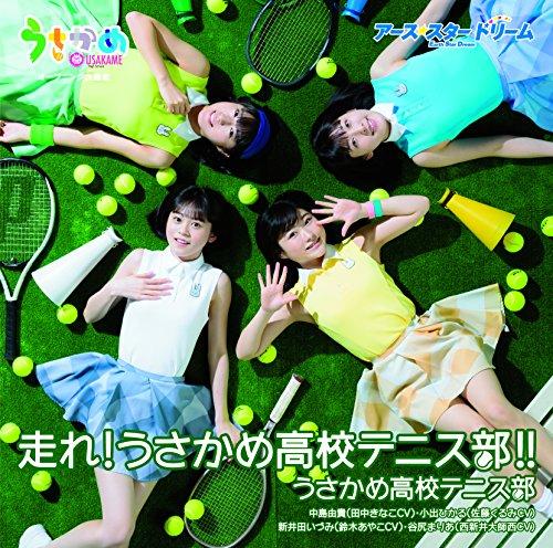 Usakame Koko Tennis Bu - Hashire! Usakame Koko Tennis Bu!! (CD+DVD) [Japan CD] ESER-40