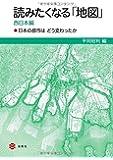 読みたくなる「地図」 西日本編: 日本の都市はどう変わったか
